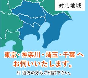 東京・神奈川・埼玉・千葉へお伺いいたします。