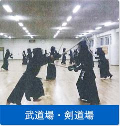 武道場・剣道場