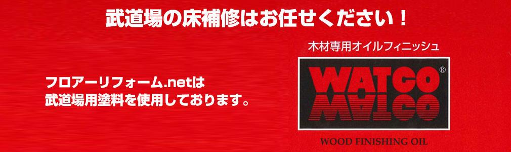 武道場の工事なら、フロアーリフォーム.netにお任せください。